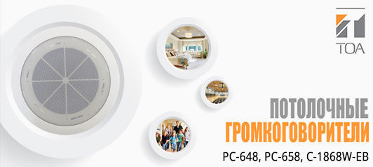Базовые громкоговорители ТОА PC-648, PC-658, PC-1868W-EB уже в продаже | romsat.ua