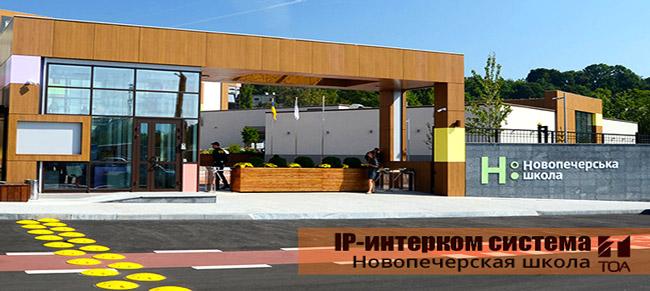 Проект внедрения IP-интерком системы ТОА в Новопечерской школе | toa.com.ua
