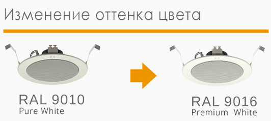 ТОА меняет оттенок динамиков | toa.com.ua