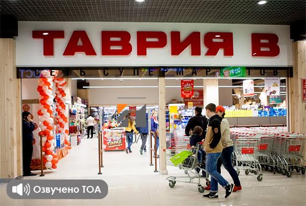 ТОА озвучивает сеть супермаркетов Таврия-В